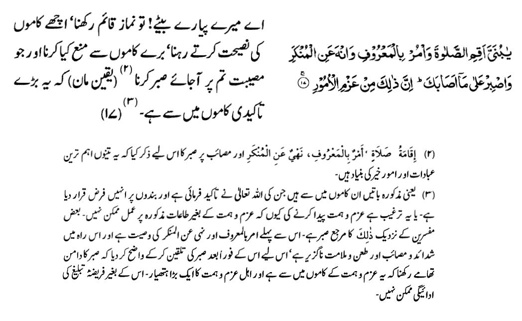 Surah Luqman (verse 17)